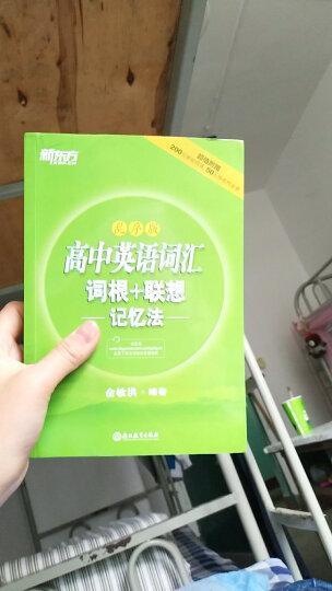 新东方 高考英语阅读与完形 晒单图