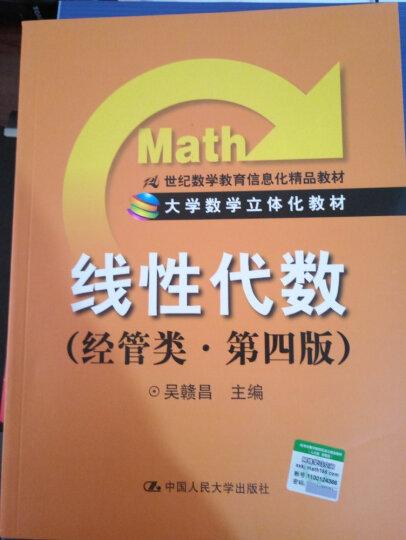 大学数学立体化教材:线性代数(经管类.第4版) 晒单图