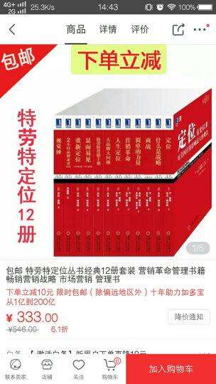 特劳特定位丛书经典12册套装 营销革命管理书籍 畅销营销战略 市场营销 管理图书书籍  晒单图