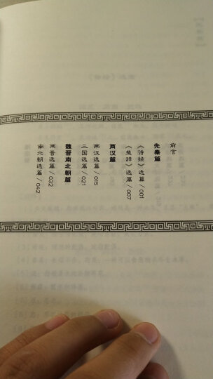 红皮名著系列:中学生必背古诗词 晒单图