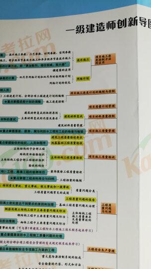 备考2020非教材一级建造师2019教材配套真题习题试卷集 一建建筑4本 房建土建(天一官方店) 晒单图