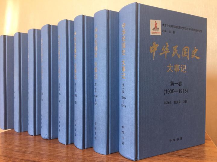中华民国史(套装全36册) 晒单图
