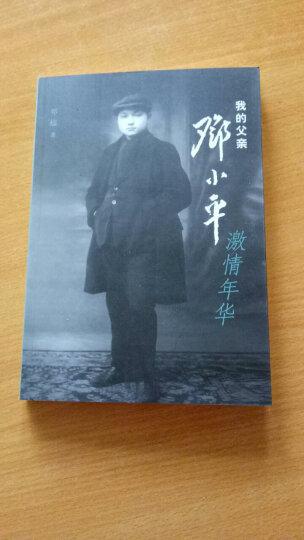 我的父亲邓小平 激情年华 邓榕 中央文献出版社 正版书籍 晒单图
