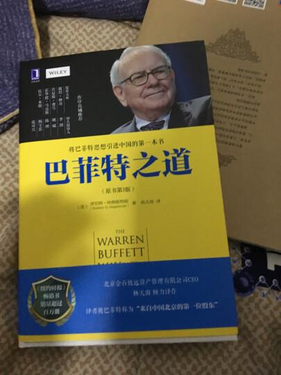 包邮 巴菲特之道+ 查理.芒格的智慧+一个投资家的20年 (股票投资3册) 晒单图
