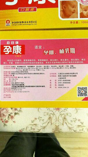 孕康口服液 孕妇维生素 备孕 怀孕营养液 哺乳期补充多种维生素100ML 两盒(更优惠) 晒单图