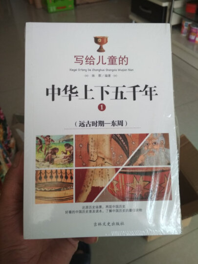 全18册写给儿童的百科全书青少年+中华成语故事大全注音版+上下五千年儿童版7-10岁小学生 晒单图