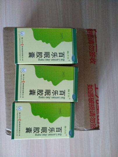 扬子江 百乐眠胶囊 24粒 一盒装 晒单图