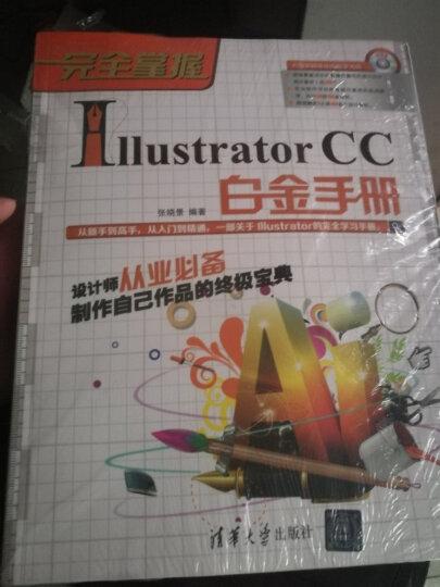 完全掌握:Illustrator CC白金手册 晒单图