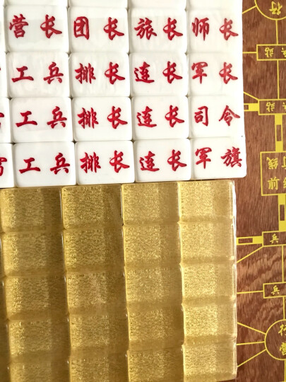 御圣 陆战棋两人军棋益智游戏棋桌游套装 2.0cm木质军棋大盘(包边)+34mm黄金亚克力 晒单图