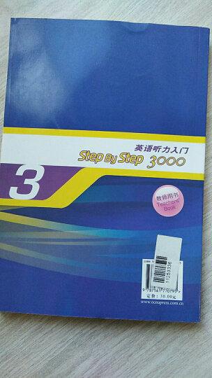 """英语听力入门3000(教师用书3)/普通高等教育""""十一五""""国家级规划教材 晒单图"""