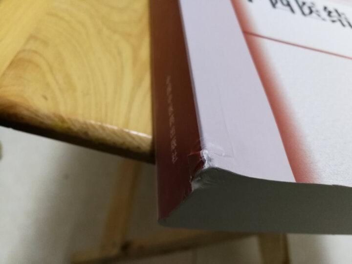 中西医结合内科学 (第十版) 全国高等中医院校十三五规划教材 (新世纪第三版) 晒单图