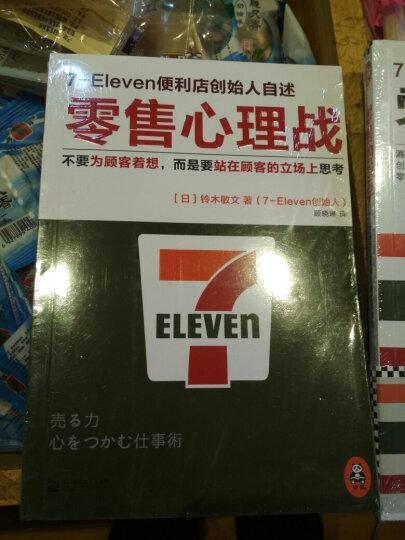 正版 零售的本质+零售心理战+零售的哲学系列书全3册7-Eleven便利店创始人的哲学赠人性的 晒单图
