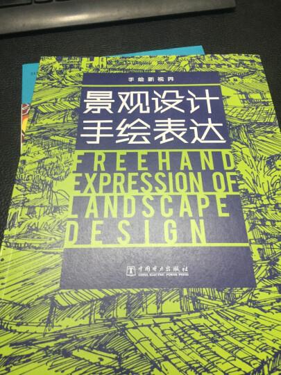 手绘新视界——景观设计手绘表达 晒单图