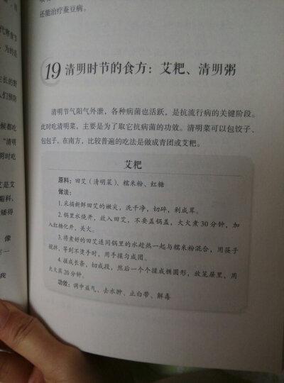 吃法决定活法 四代中医四季养命食方 晒单图