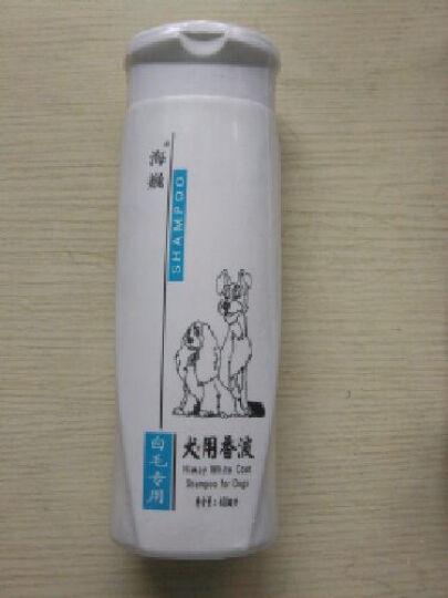 宠物香波 海巍犬用护毛香波-白毛犬专用型 400毫升2瓶装 宠物沐浴露 晒单图
