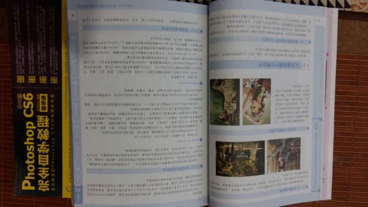 中文版Photoshop CS6数码照片后期处理完全自学教程(超值版 附光盘) 晒单图