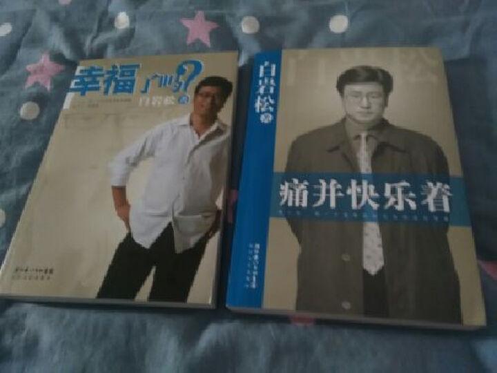 听岩松言:幸福了吗?+痛并快乐着(套装全2册)(附DVD光盘2张) 晒单图