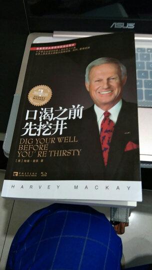 口渴之前先挖井:建立人际关系的黄金法则 晒单图