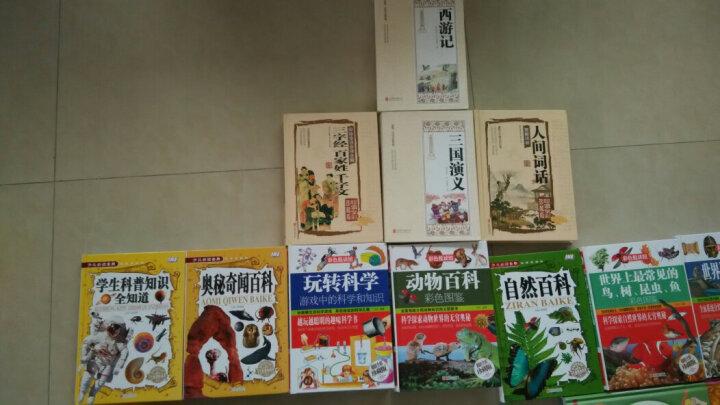 中华国学知识彩色全民读本(超值全彩珍藏版) 晒单图