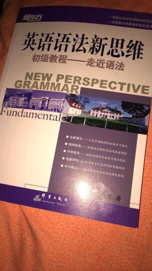 新东方 英语语法新思维:名词从句超精解 晒单图