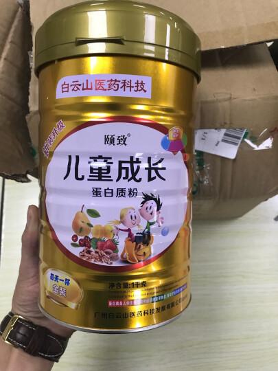 白云山医药科技 颐致益生菌蛋白质粉1000g 蛋白质粉饮料营养品 送礼物长辈补品 晒单图