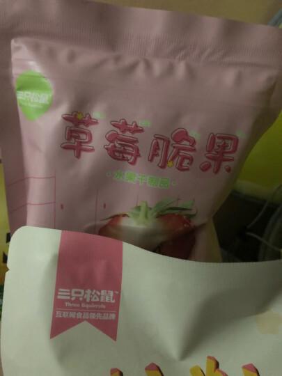 三只松鼠 粒粒脆20gx2袋芒果脆零食果干草莓脆冻干草莓冻干芒果 草莓粒粒脆 晒单图