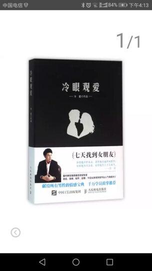 冷眼观爱 七天找到女朋友 冷爱著 两性沟通指导书 关系情感男性自我修养恋爱宝典 婚恋指导 晒单图