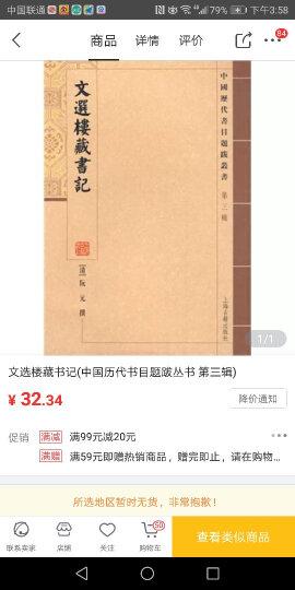 文选楼藏书记(中国历代书目题跋丛书 第三辑) 晒单图