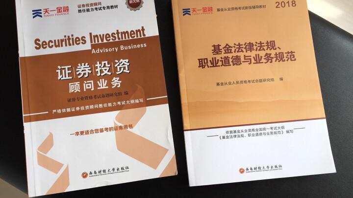 天一金融2019年基金从业资格考试用书 证券投资基金基础知识教材 科目二基金从业资格证考试书 晒单图