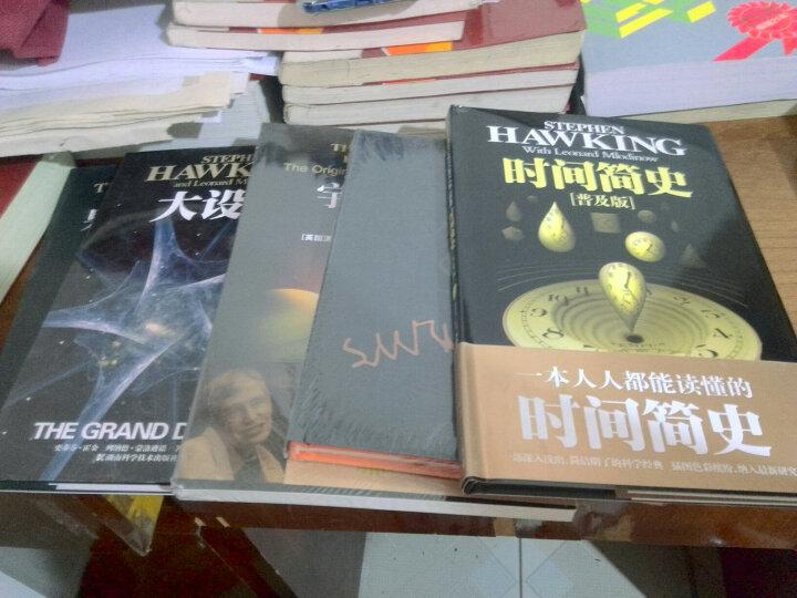 霍金的书全五册 时间简史+大设计+我的简史+宇宙简史-起源与归宿+果壳中的宇宙/平装 晒单图