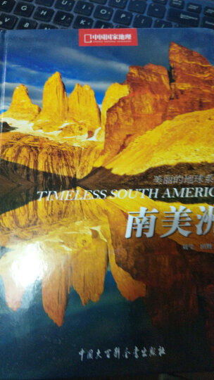 美丽的地球系列:南美洲 晒单图