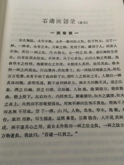 人美文库:石涛画语录(标点注译) 晒单图