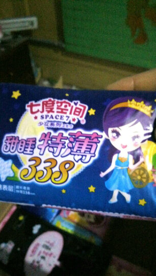 七度空间(SPACE7) 少女特薄系列卫生巾 棉柔12包(245mm*40片+275mm*20片+338mm*16片+蘑菇贴4片) 晒单图