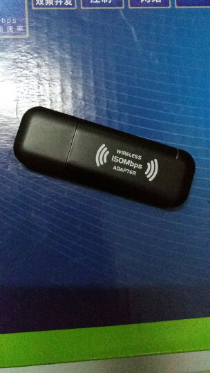Hi-Link 海凌科 150M usb无线网卡 雷凌RT3070 WIFI信号接收发射 黑色 晒单图