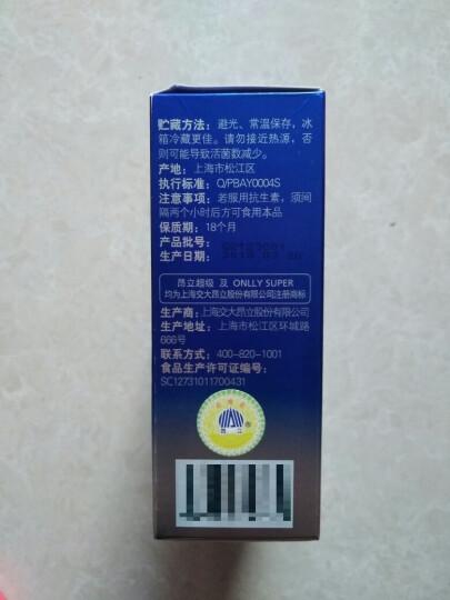 昂立 超级益生菌 成人益生菌粉 益生元低聚果糖粉2g 30条装*3盒 晒单图