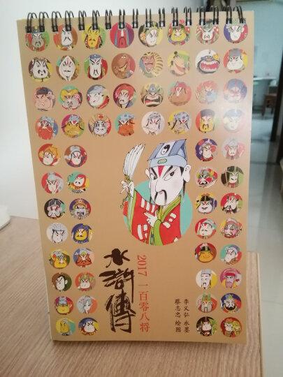 蔡志忠2017台历 四大名著水浒传英雄系列(附赠年历海报1份) 晒单图