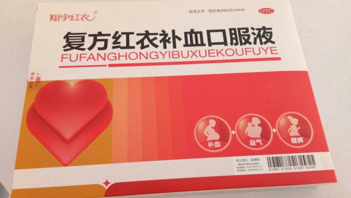 翔宇红衣 复方红衣补血口服液 10毫升x12瓶 补血 益气 健脾,用于缺铁性贫血的辅助治疗 3盒装 晒单图