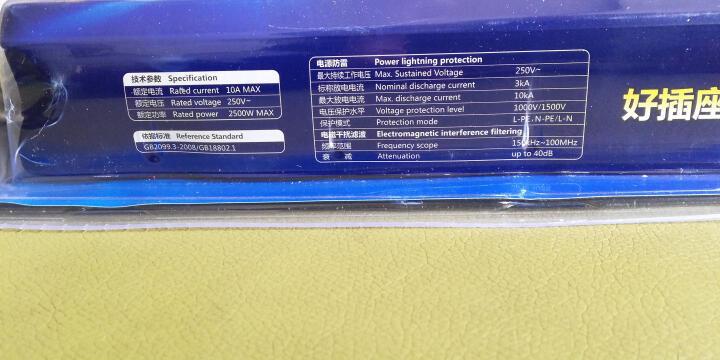 突破(TOP)X系列5位防雷防电涌拖线板/黑色3米分控/TZ-C0725K5-30/插座/插线板/插排 晒单图