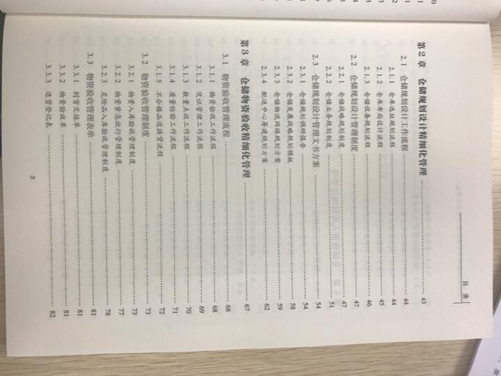 仓储物流精细化管理全案(超值珍藏版) 晒单图