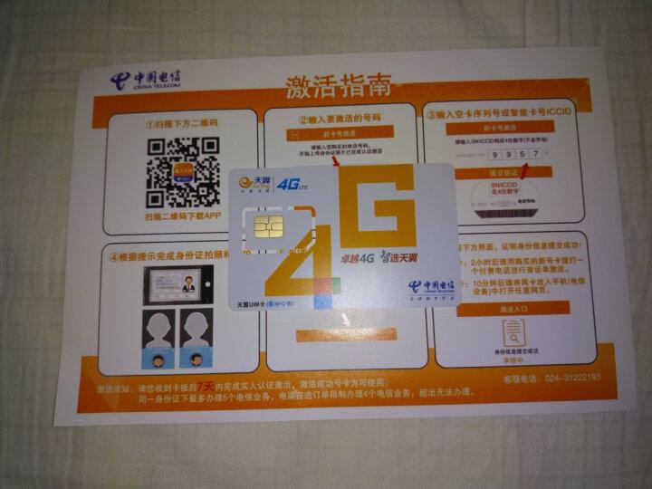 辽宁电信 4G无线上网卡 电信流量卡 资费卡 电信网卡 天翼4G上网卡 500G本地流量 年卡 nano卡 晒单图
