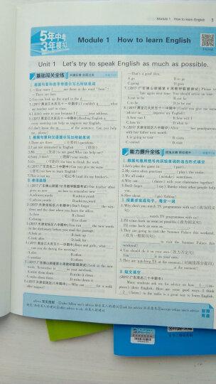 曲一线官方正品 2019版 初二/八年级上 英语 外研衔接版WY 5年中考3年模拟同步系列 晒单图