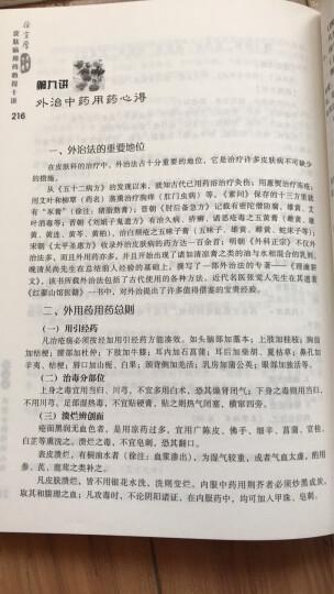 名老中医临床用药心得丛书:徐宜厚皮肤病用药心得十讲 晒单图