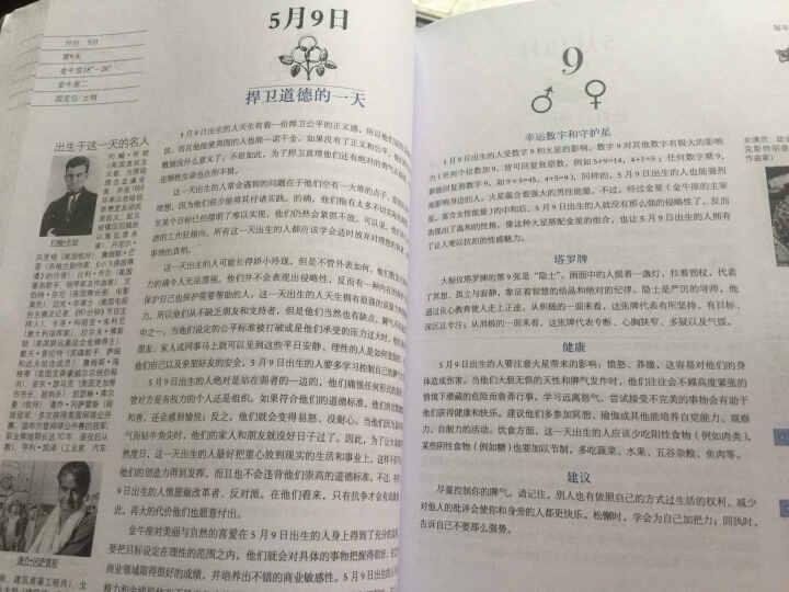 星座秘语之生日全书 晒单图