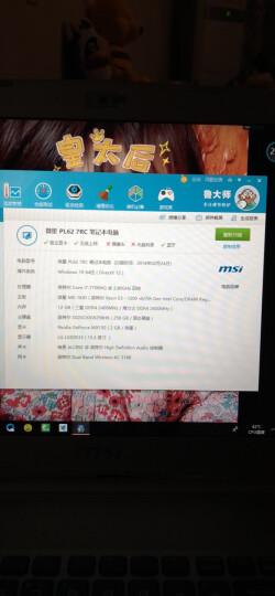 微星(MSI)PE62 7RD-1064CN GTX1050 15.6英寸游戏笔记本电脑(i7-7700HQ 8G 1T+128G SSD 发光键盘)银色 晒单图