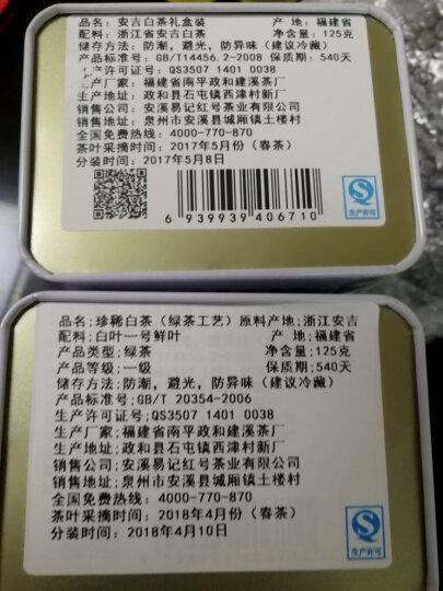 新茶叶春茶安吉珍稀白茶200克礼盒装明前一级绿茶浙江安吉原产地珍稀白茶100克*2罐 晒单图