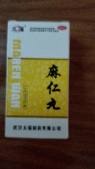 太福 麻仁丸 200粒润肠通便 习惯性便秘 大便秘结 1盒装 晒单图