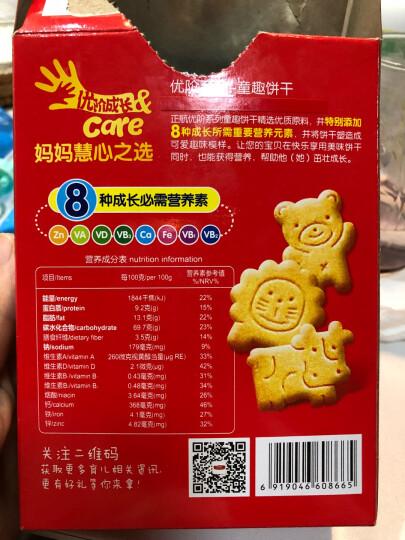 正航 儿童零食 童趣动物饼干盒装 50g 晒单图