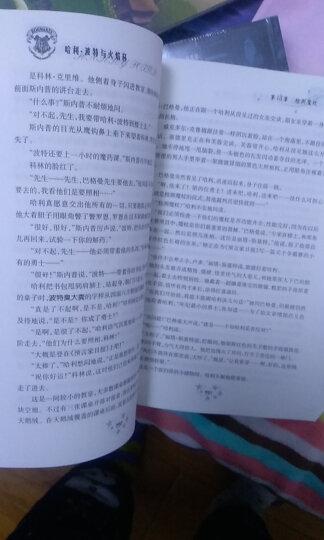 哈利波特与火焰杯典藏版 JK罗琳 小学生四五六年级儿童文学奇幻冒险小说课外阅读早教故事课外图书籍 晒单图