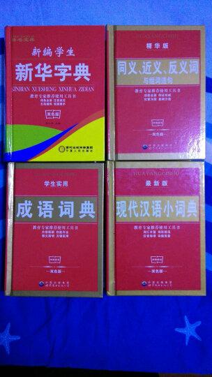 新华字典小学生双色版套装4册 成语词典 现代汉语词典 同近义词组词造句多音字工具书 晒单图