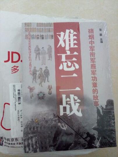 难忘二战:硝烟中军衔军服军功章的故事 晒单图